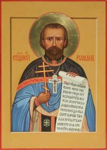 священномученик Роман Медведь